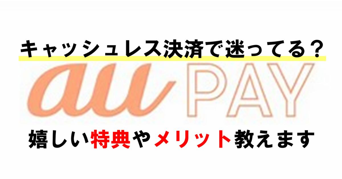 タイトルにau PAYの背景画像