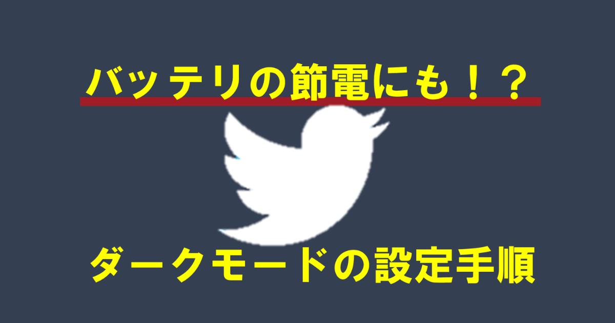 タイトルの背景にダークモードにしたTwitterアイコン画像