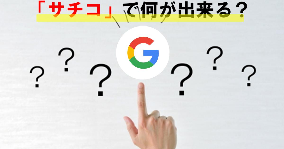 グーグルサーチコンソールを理解しようとする画像