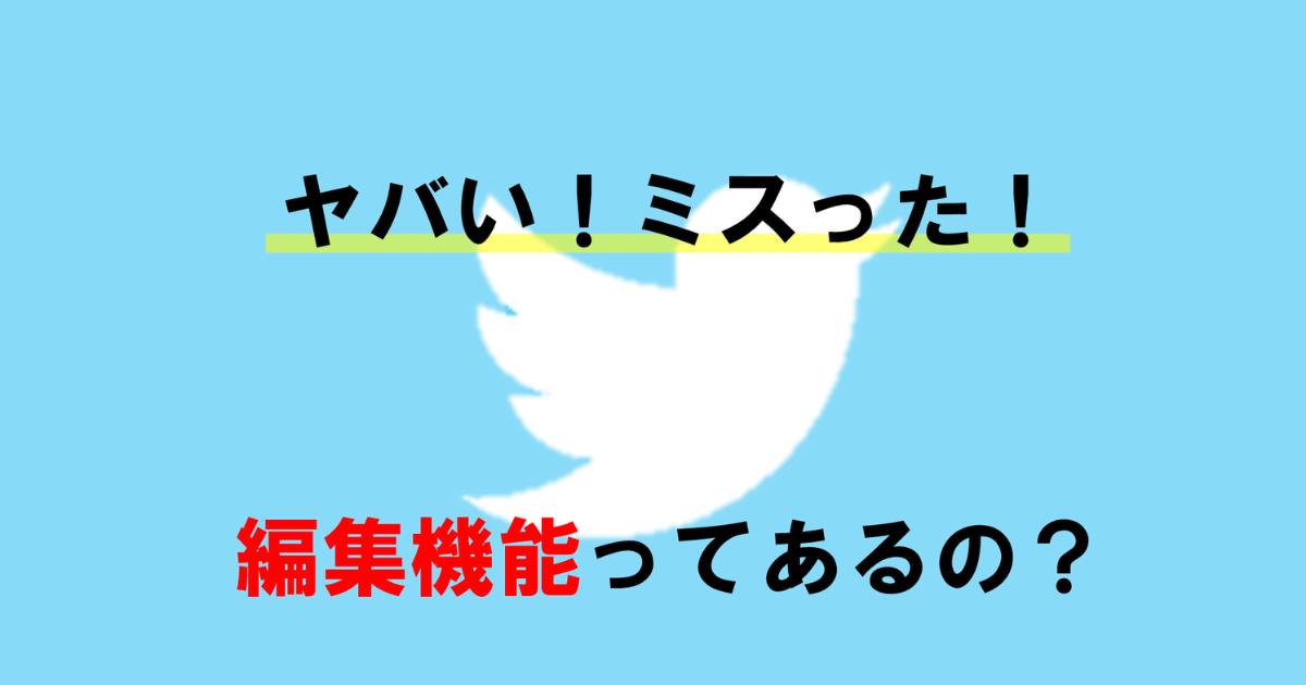 タイトル背景にTwitterのロゴ画像