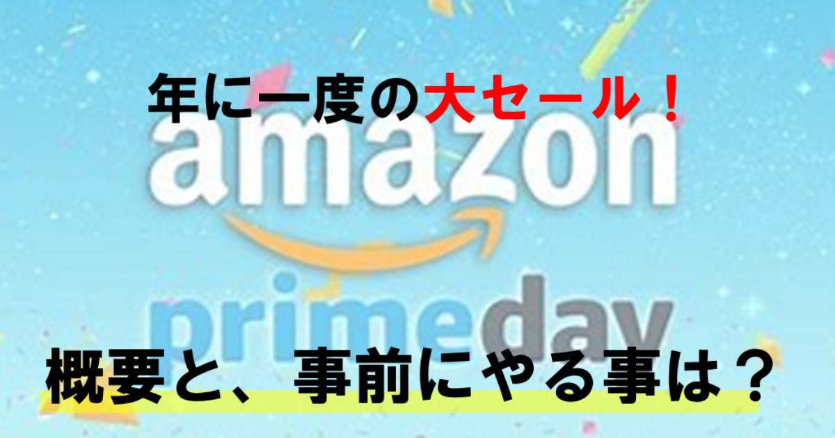 Amazonプライムデーの画像