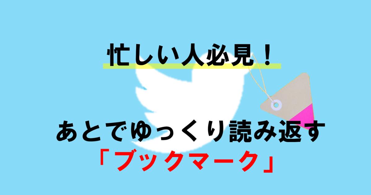 タイトルにTwitterアイコンの背景画像