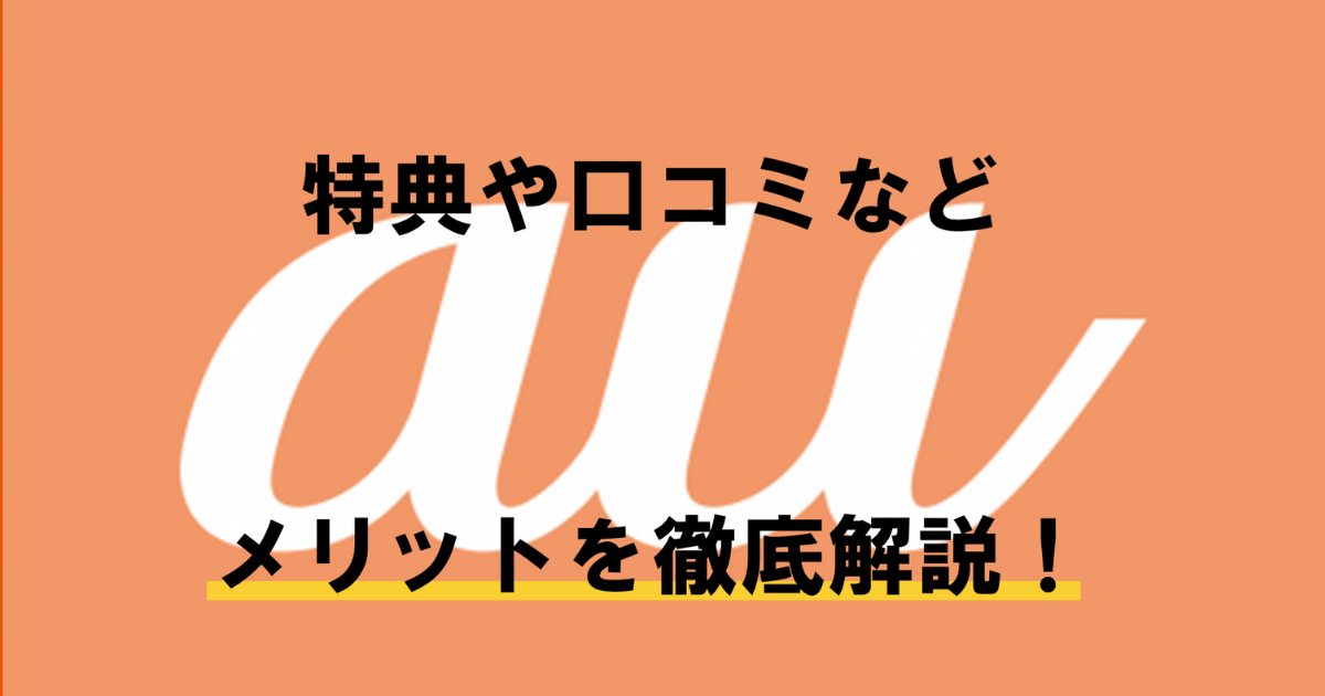 タイトルにauのロゴマーク画像